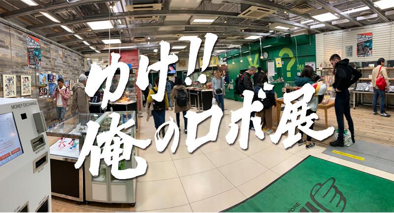 robo-exhibition01