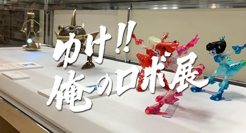 robo-exhibition06