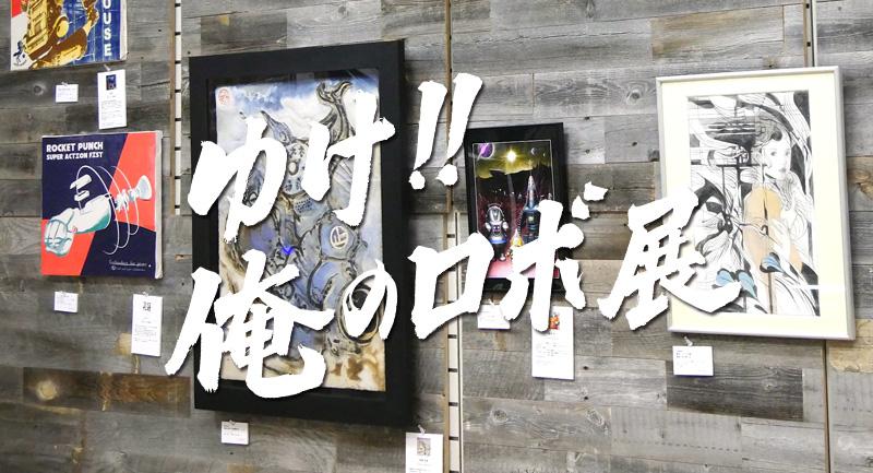 robo-exhibition19