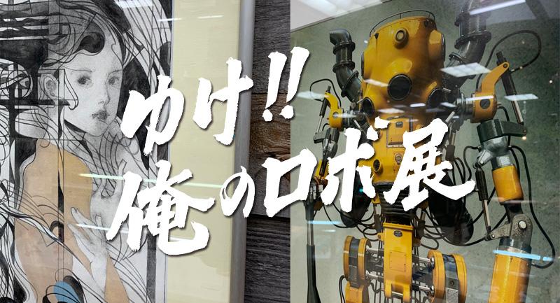 robo-exhibition23