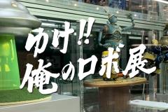 robo-exhibition09