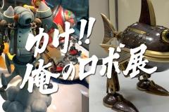 robo-exhibition15