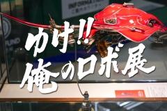 robo-exhibition18