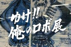 robo-exhibition22