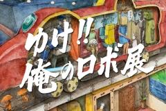 robo-exhibition26