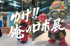 robo-exhibition27