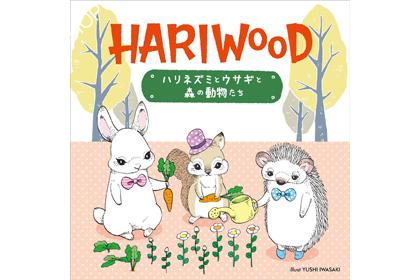 hariwood2017