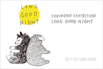 torinoko2017