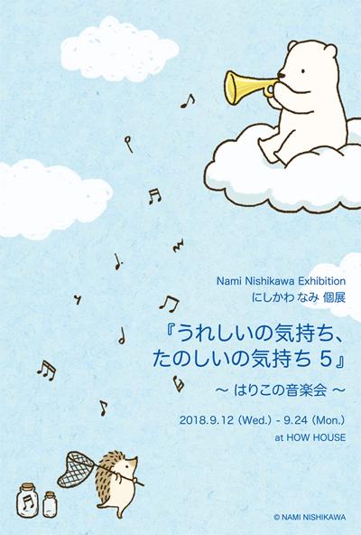 naminishikawa01