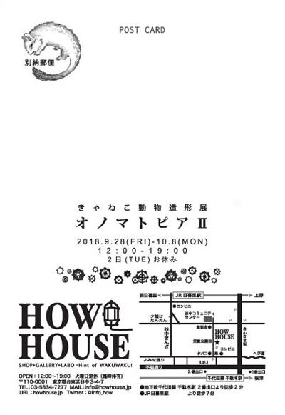 dm2018howhouse.ura_02