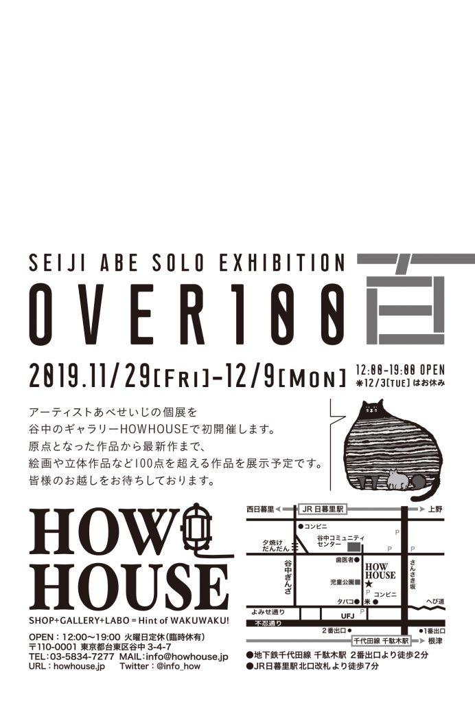 DM_HOWHOUSE_02