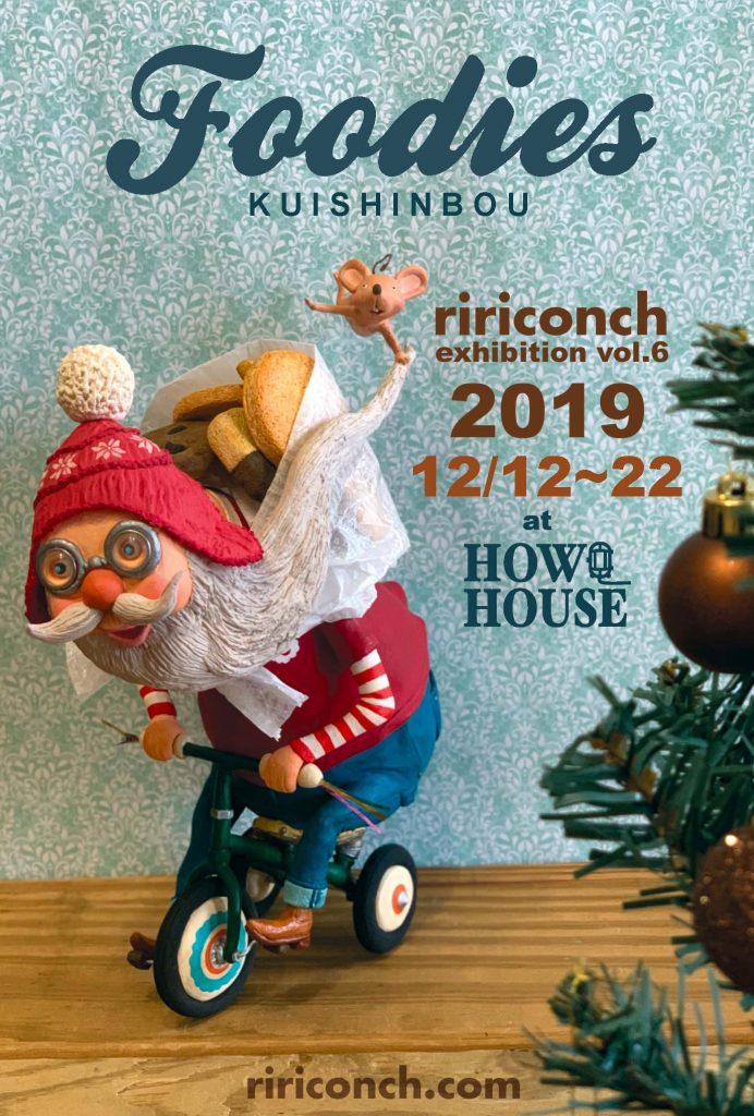 ririconch2019ura