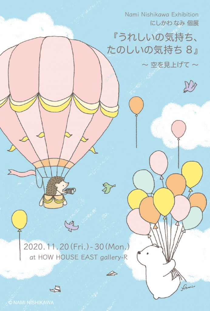 HOWHOUSE個展2020イラスト面