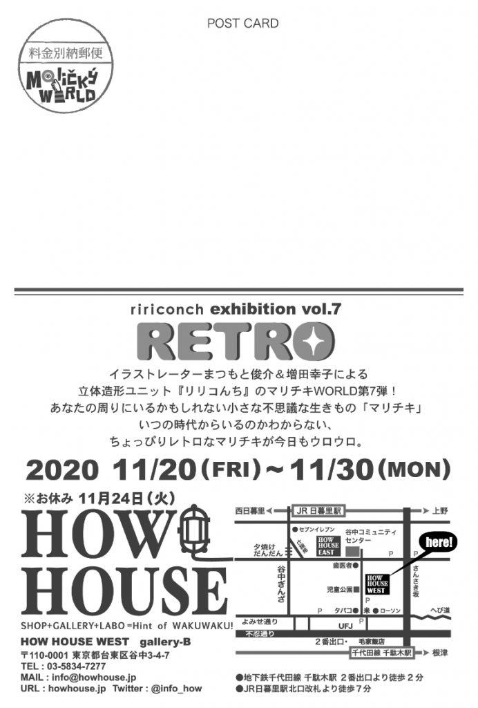 ririconch2020-1