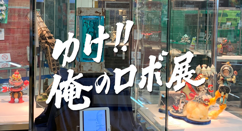 robo-exhibition07