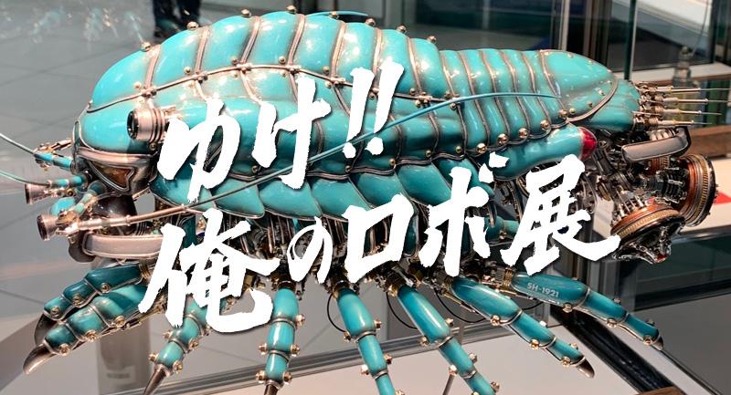 robo-exhibition08