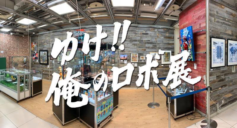 robo-exhibition10