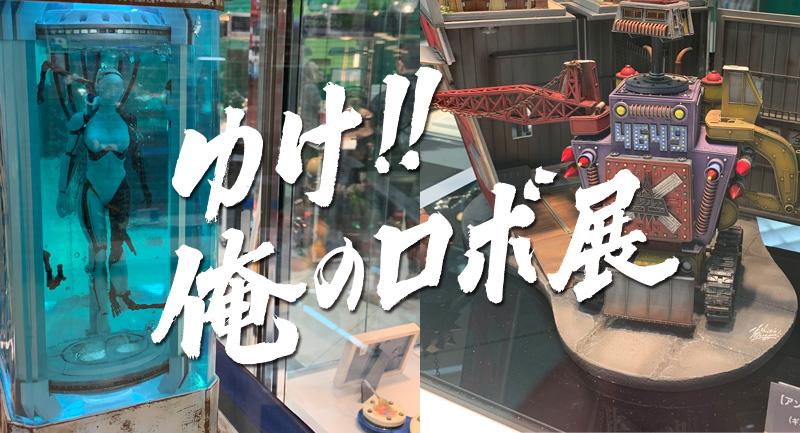 robo-exhibition11