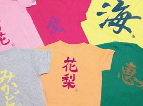 『筆文字オーダー会 & 筆文字Tシャツワークショップ』講師:道口久美子