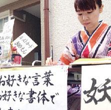 8/25(土)・8/26(日)『筆文字オーダー会』講師:道口久美子