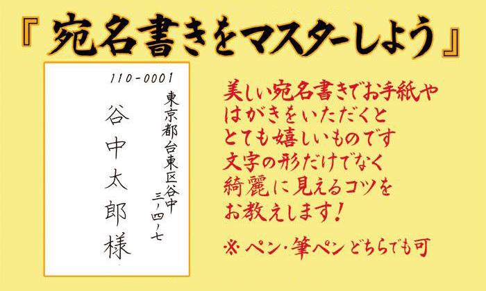 HOW HOUSE 書道教室 筆ペン編『宛名書きをマスターしよう』講師:道口久美子