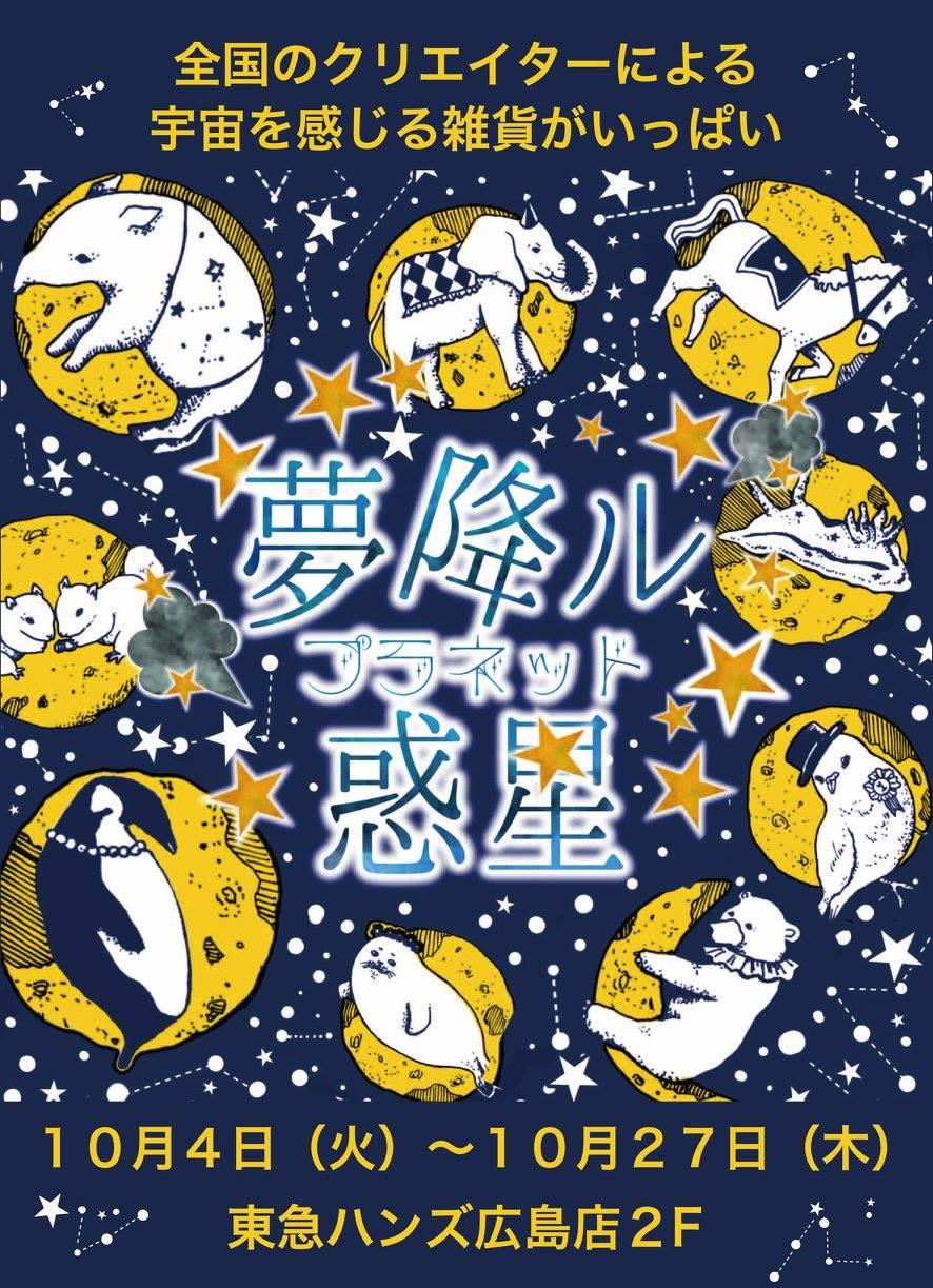 2016.10/4(火)-10/27(木)『夢降る惑星(プラネット)』東急ハンズ広島店