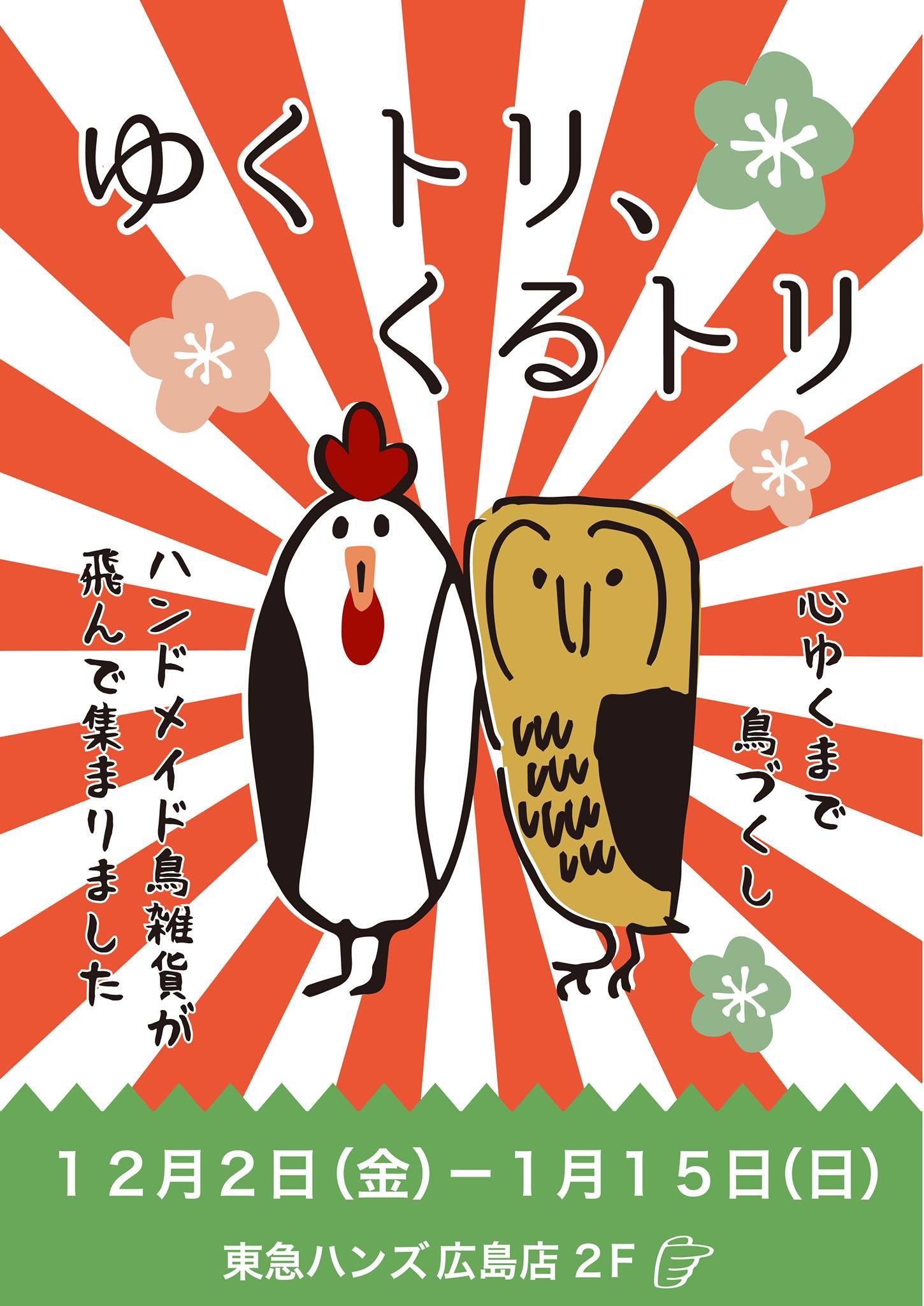 2016.12/2(金)-2017.1/15(日)『ゆくトリ・くるトリ』東急ハンズ広島店2階
