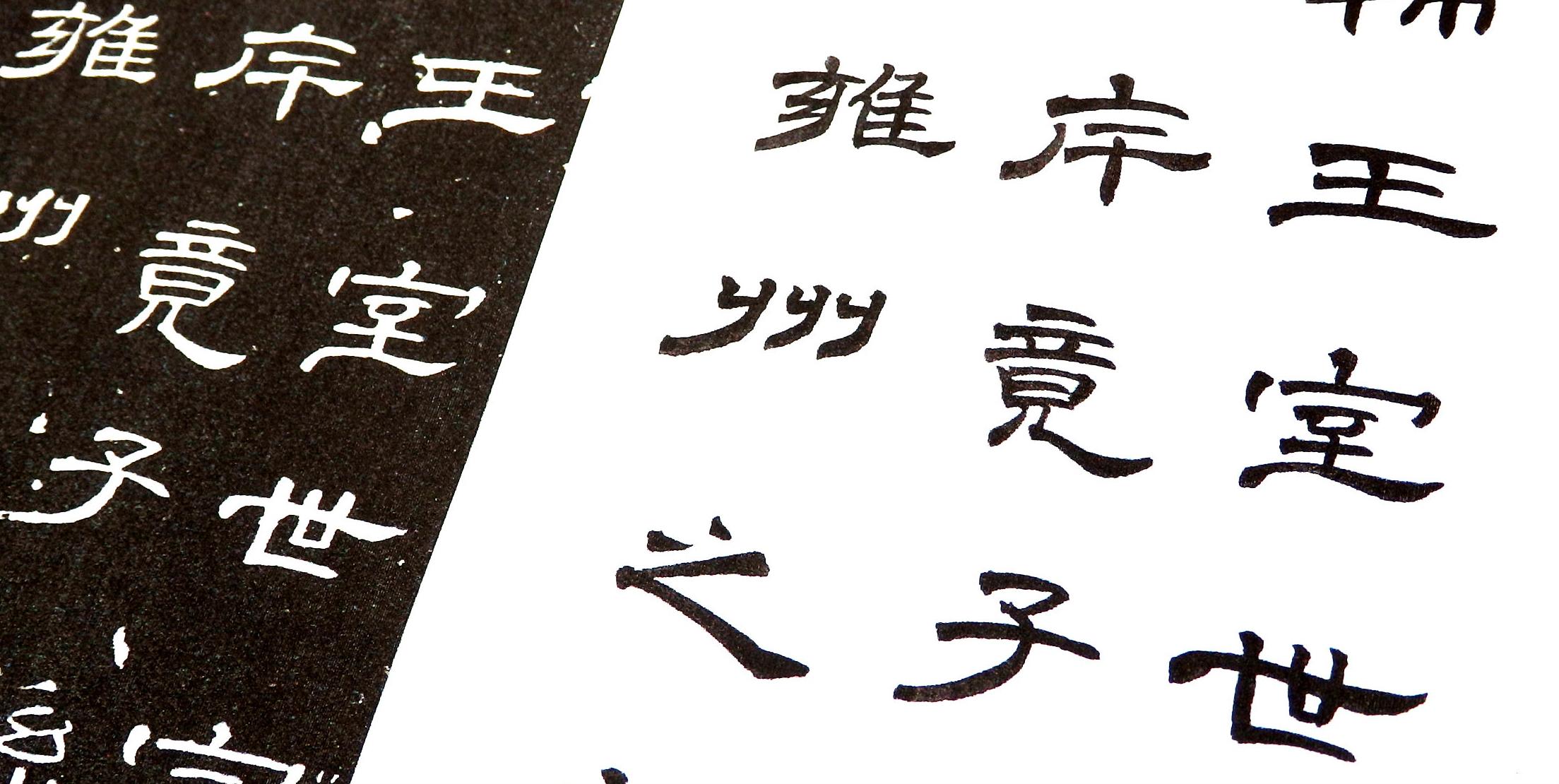 HOW HOUSE 書道教室 筆ペン編『曹全碑を臨書してみよう』講師:道口久美子