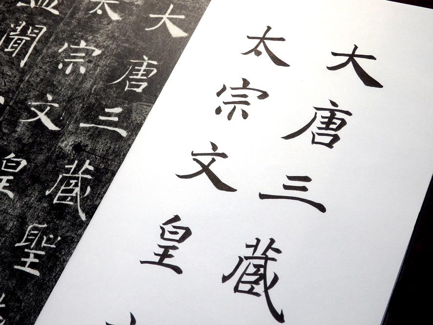HOW HOUSE 書道教室 筆ペン編『雁塔聖教序(がんとうしょうぎょうじょ)を書いてみよう』講師:道口久美子