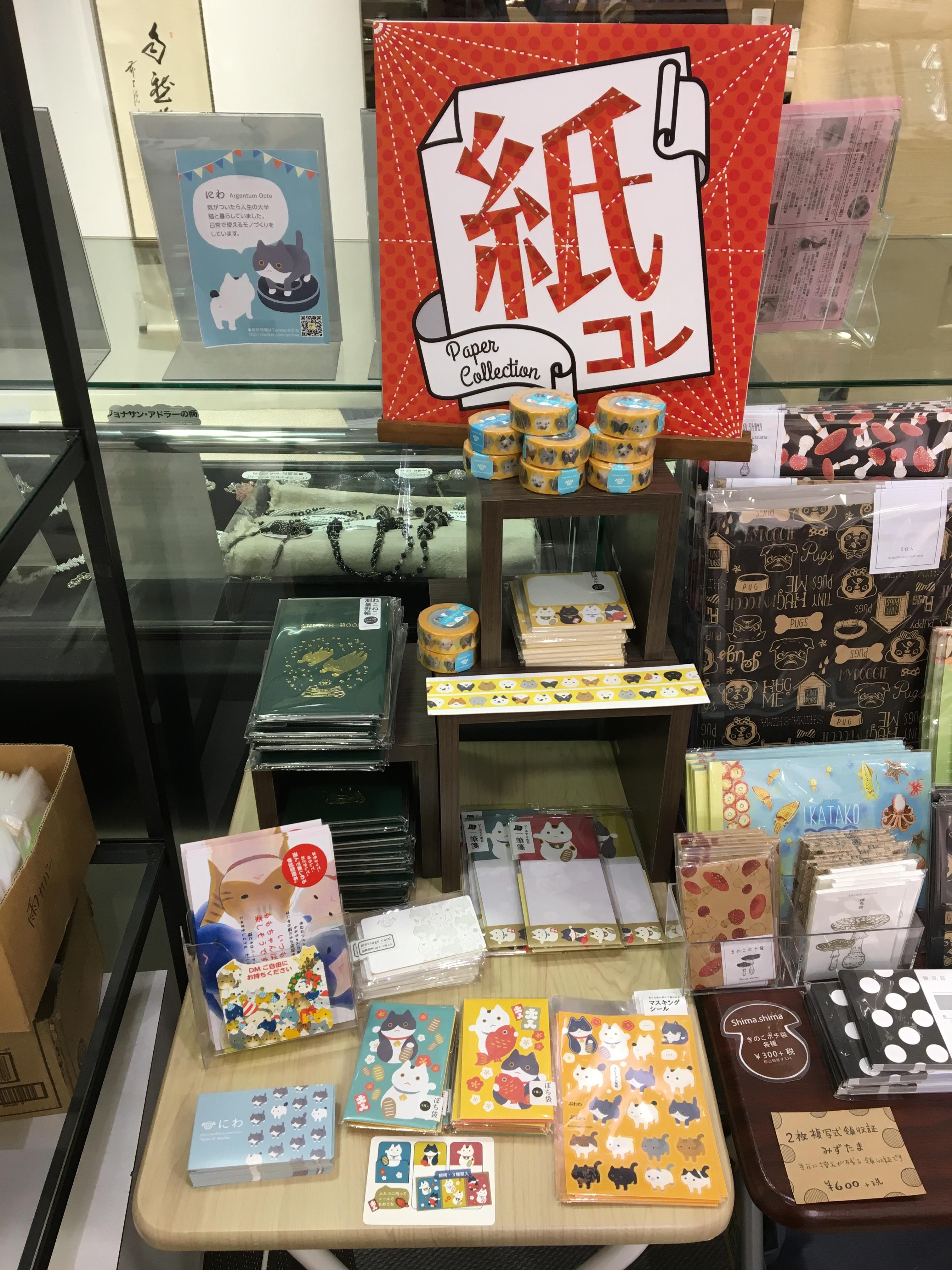 11/2(木)−11/9(木)『紙コレ2017 』西武池袋本店