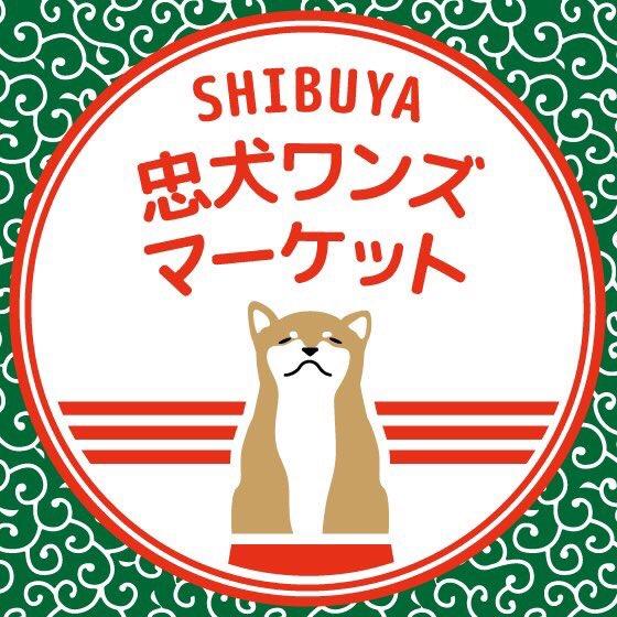 12/26(火)~1/18(木)『SHIBUYA 忠犬 ワンズマーケット 』東急ハンズ渋谷店
