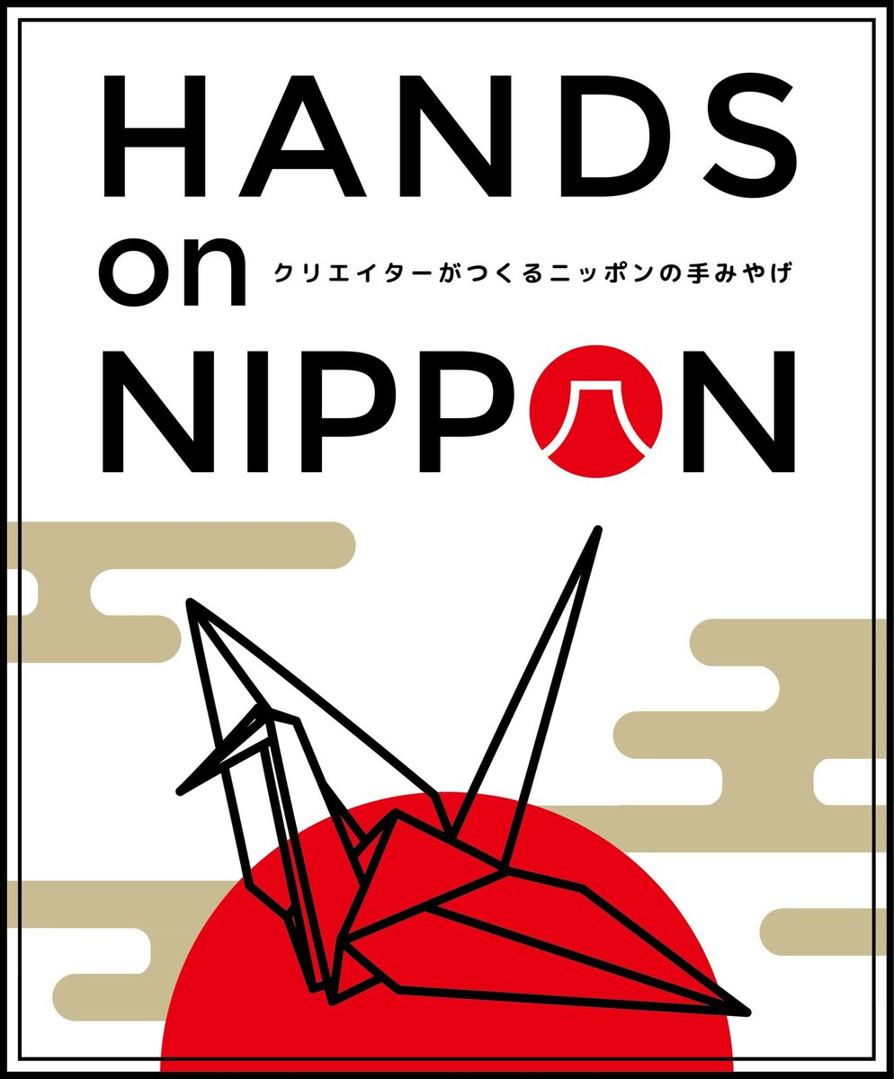 12/26(火)~1/18(木)『HANDS on NIPPON 』東急ハンズ渋谷店