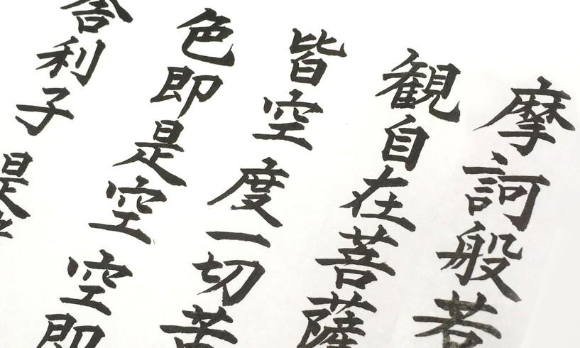 HOW HOUSE 書道教室 筆ペン編『写経を書いてみましょう』講師:道口久美子