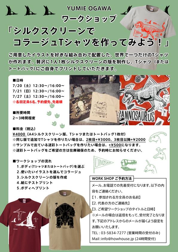 『シルクスクリーンで コラージュTシャツを作ってみよう!』講師:YUMIE OGAWA