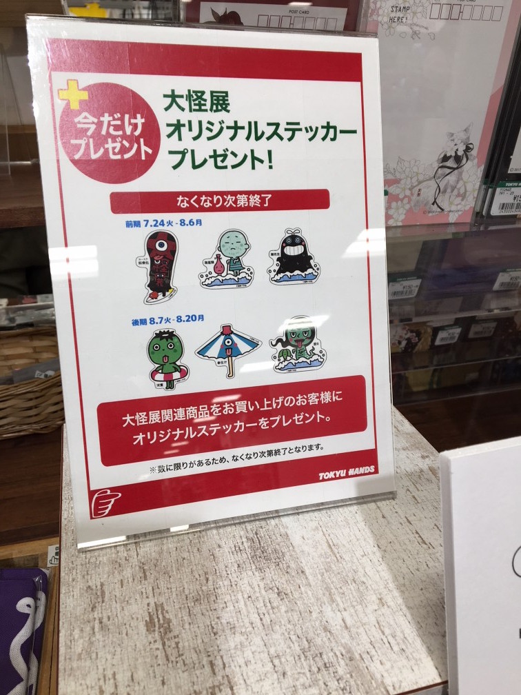 7/24(火) ~ 8/20(月)『大怪展DE横浜』東急ハンズ横浜店