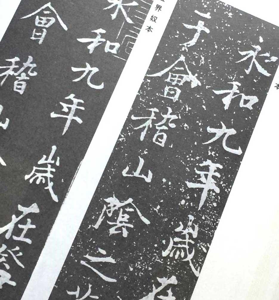 HOW HOUSE 書道教室 筆ペン編『王羲之の蘭亭序を臨書してみよう』講師:道口久美子