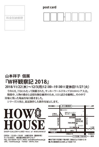 yamamoto_ura01