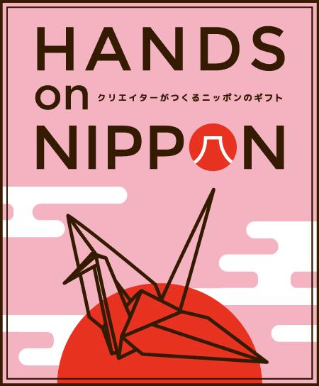 1/12(土) ~ 2/14(木) 『HANDS on NIPPON』東急ハンズ横浜店6階