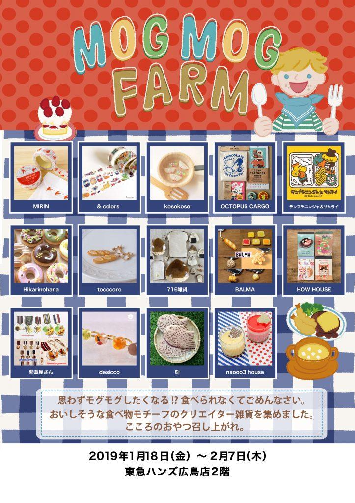 MOGMOG FARM_完