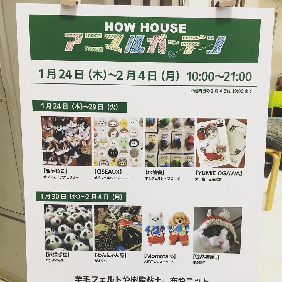 1/24(木) 〜 2/4(月)『HOW HOUSE アニマルガーデン』東急ハンズ新宿店 4F特設会場