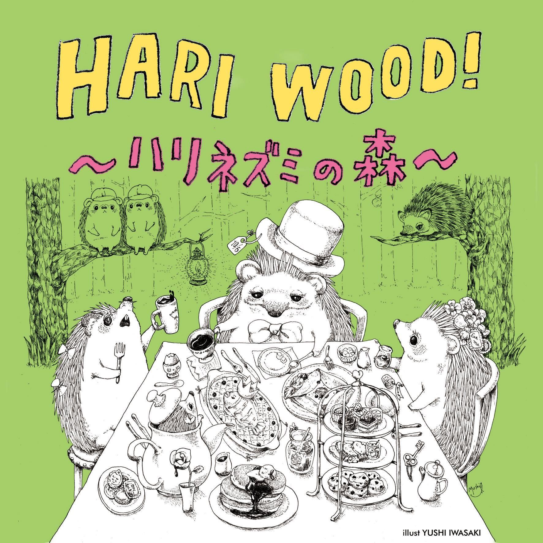 3/9(土) ~3/31(日)『HARIWOOD』東急ハンズ大宮店5階