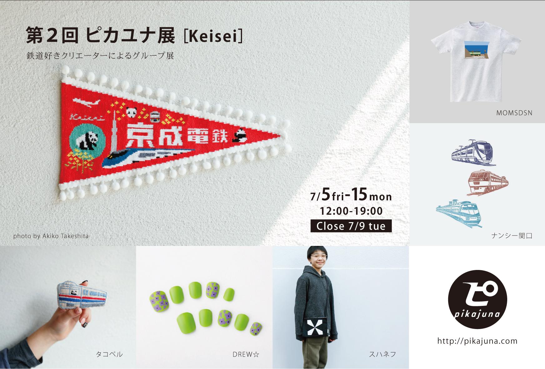 第2回 ピカユナ展「keisei」 (2019.7.5 – 7.15)