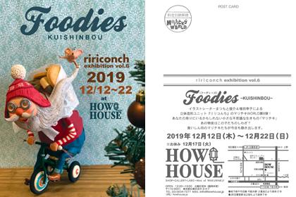 ririconch exhibition vol.6 「Foodies(フーディーズ)」 (2019.12.12 – 12.22)