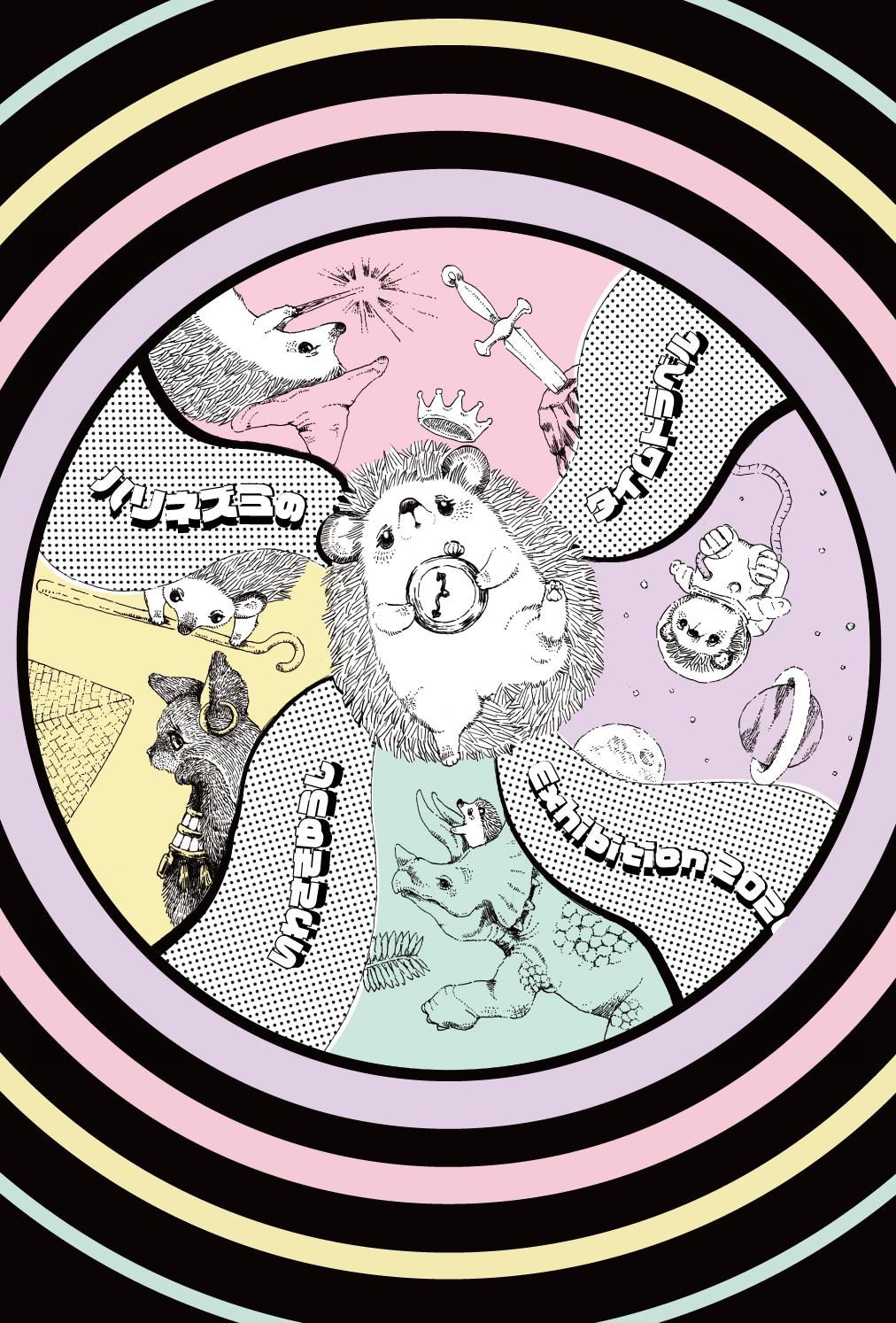いわさきゆうし個展 「ハリネズミのタイムトラベル」(2020.6.19 – 6.29)