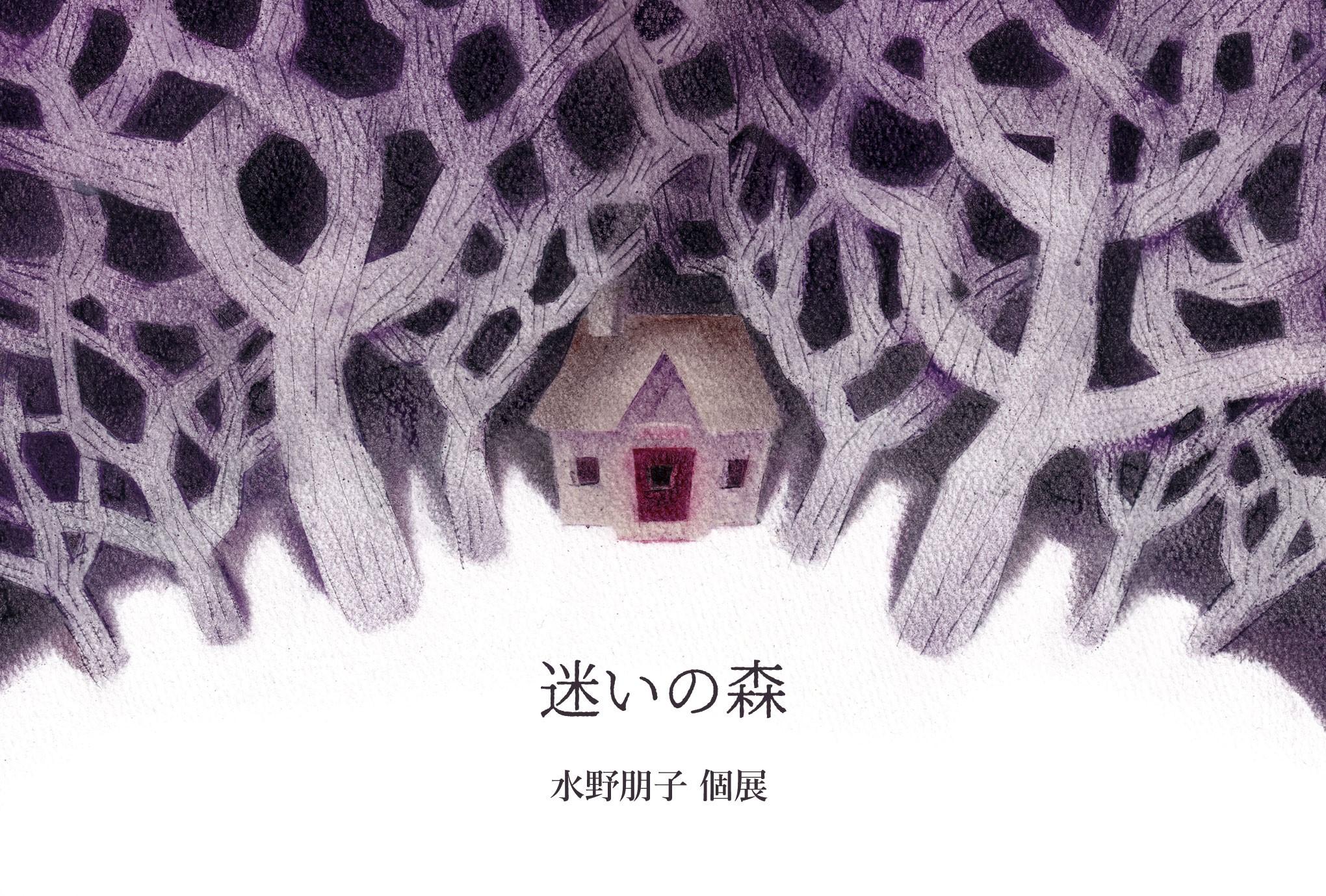 水野朋子個展 「迷いの森」(2020.6.19 – 6.29)