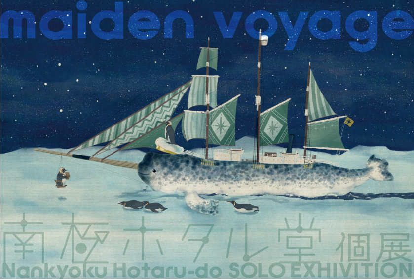 南極ホタル堂個展「maiden voyage」(2020.7.3 – 7.13)