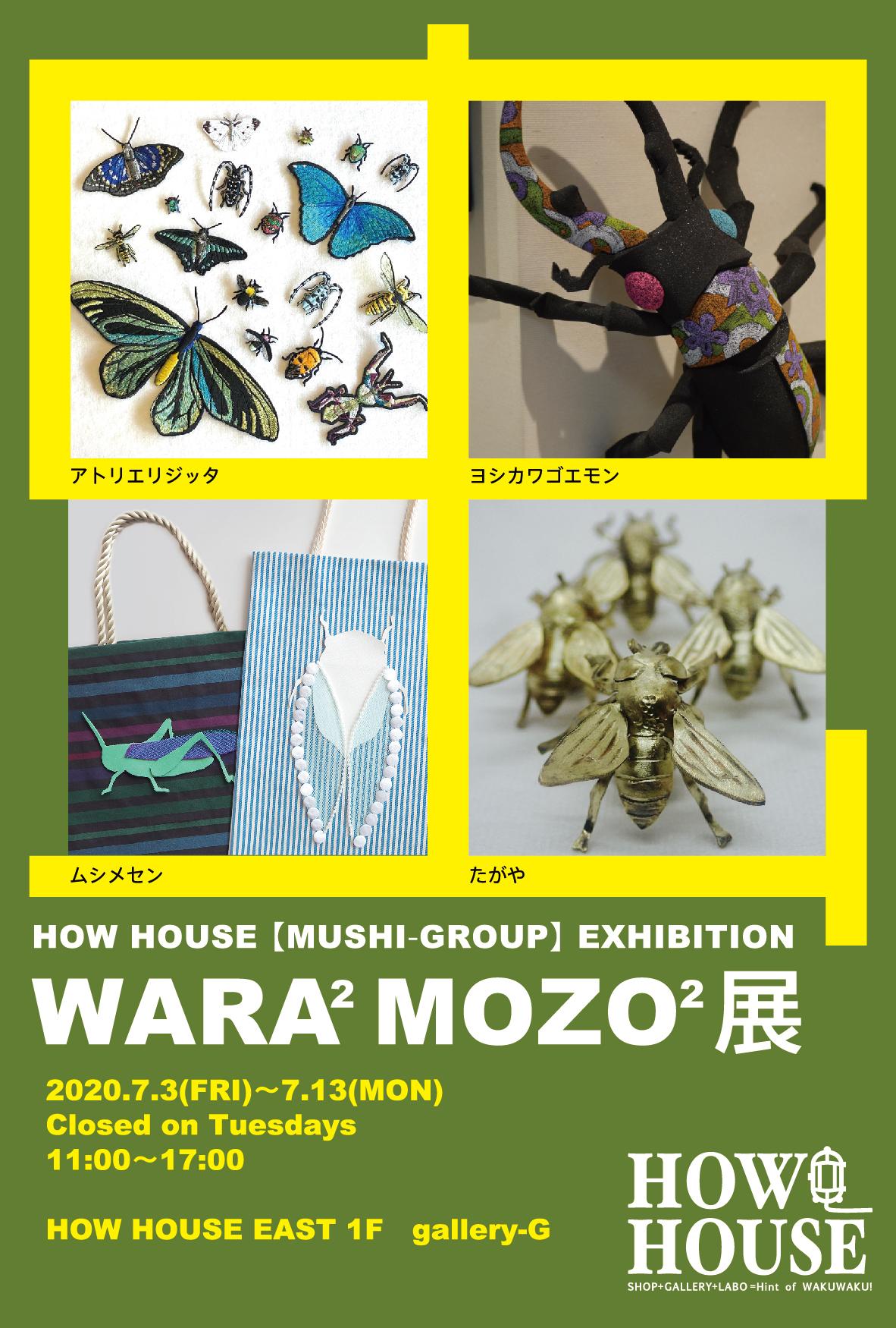 WARAWARA MOZOMOZO展(2020.7.3 – 7.13)