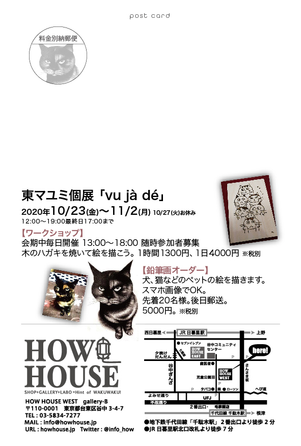 higashi_DM_2