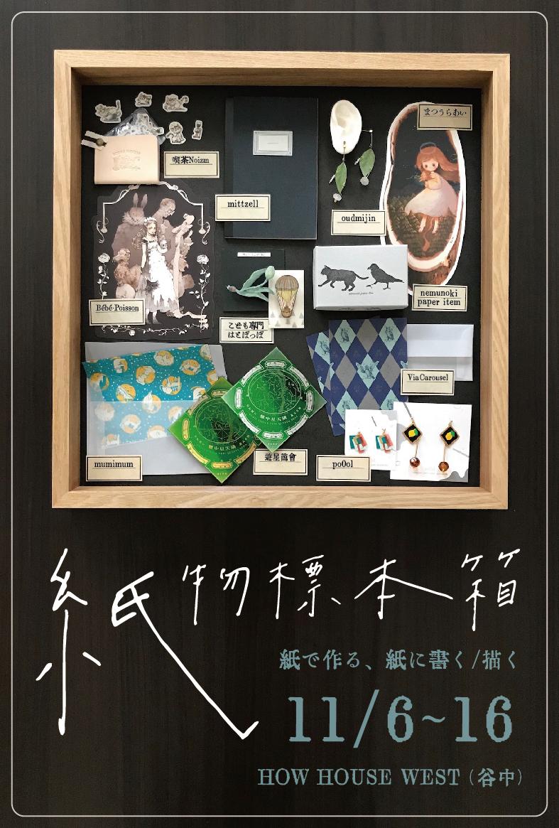 「紙物標本箱」展-紙で作る、紙に書く/描く-(2020.11.6 – 11.16)