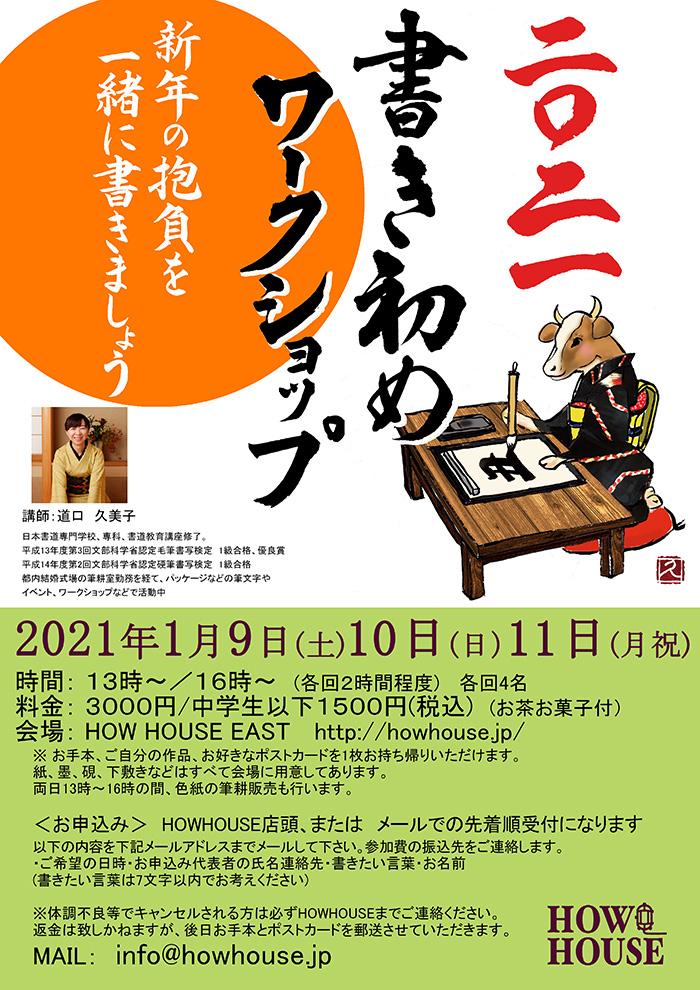 2021年1/9(土)・1/10(日)・1/11(月祝) 書き初めワークショップ『新年の抱負を一緒に書きましょう』講師:道口久美子